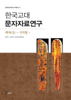 한국고대 문자자료연구 백제(상) - 지역별
