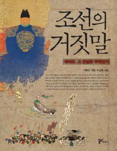 조선의 거짓말 - 대마도, 그 진실은 무엇인가