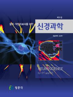 물리, 작업치료사를 위한 신경과학 <제3판>
