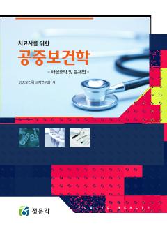 치료사를 위한 공중보건학 <핵심요약 및 문제집>