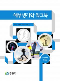 해부생리학 워크북