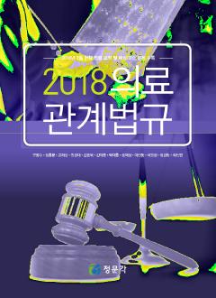 2018 의료관계법규