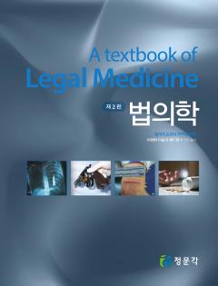 법의학 제2판