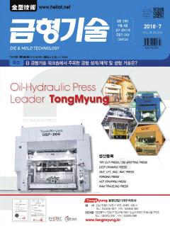 금형기술_2018년 7월호_첨단 월간지