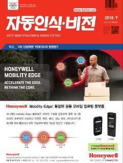자동인식비전_2018년 7월_첨단 월간지