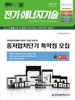 전기 · 에너지기술_2018년 7월호_첨단 월간지