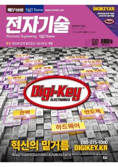 전자기술_2018년 10월호_첨단 월간지