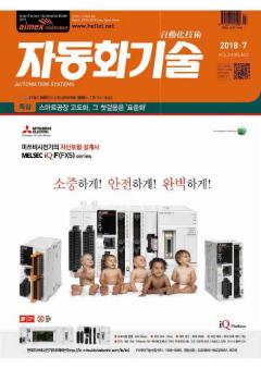 자동화기술_2018년 10월호_첨단 월간지