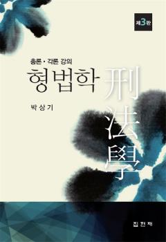 형법학 [총론 · 각론 강의] <제3판>