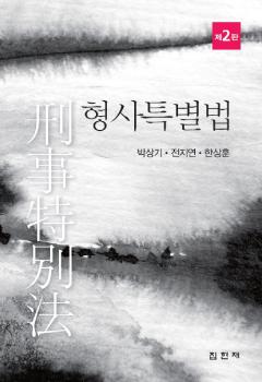 형사특별법 <제 2 판>