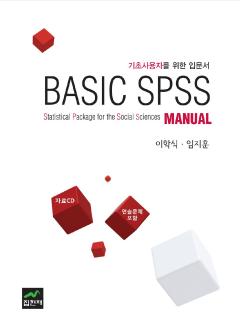 Basic SPSS Manual (기초사용자를 위한 입문서)