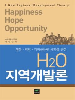 H2O 지역개발론 (행복 희망 기회균등한 사회를 위한)