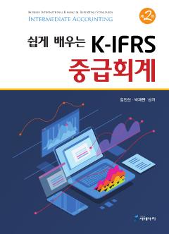 쉽게 배우는 K-IFRS 중급회계  <2판>