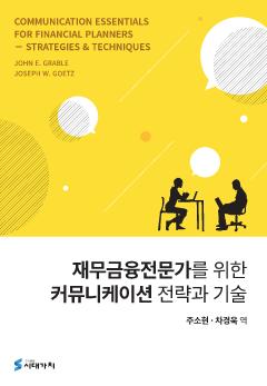 재무금융전문가를 위한 커뮤니케이션 전략과 기술
