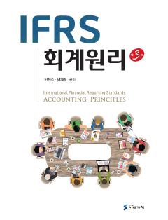 IFRS 회계원리 3판