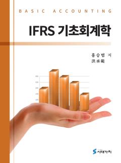 IFRS 기초회계학