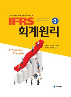 IFRS 회계원리 (쉽게 이해하는 국제 회계기준 가이드 북) 3판