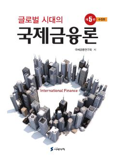 글로벌 시대의 국제금융론 수정판 5판