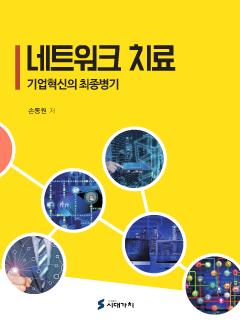 네트워크 치료: 기업혁신의 최종병기