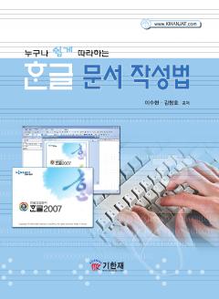 한글 문서 작성법