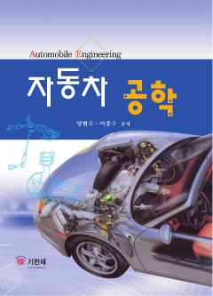 자동차 공학