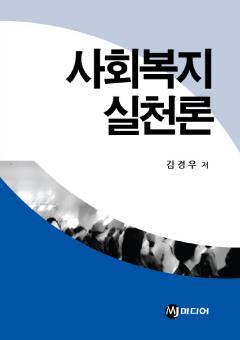 사회복지 실천론