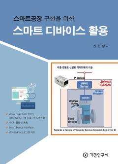 스마트공장 구현을 위한 스마트 디바이스 활용
