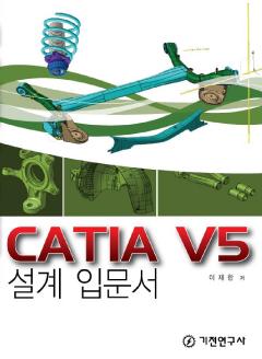 CATIA V5 설계 입문서