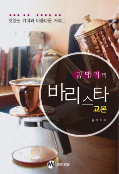 김대기의 바리스타 교본