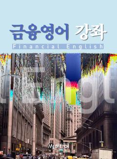 금융영어 강좌