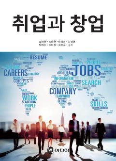 취업과 창업