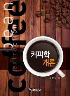 커피학 개론