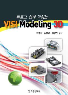빠르고 쉽게 익히는 VISI Modeling 3D