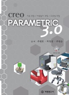 Creo Parametric 3.0