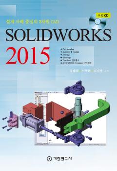 SOLIDWORKS 2015 (설계 사례 중심의 3차원 CAD)
