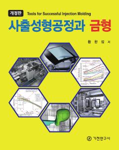 사출성형공정과 금형 개정판