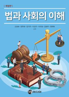 법과사회의 이해 개정판
