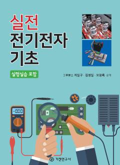 실전 전기전자 기초(실험실습 포함)