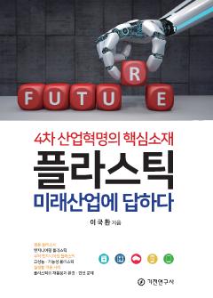 플라스틱 미래산업에 답하다 4차 산업혁명의 핵심소재