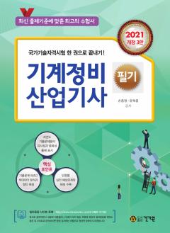 기계정비 산업기사 필기(2021) 개정3판