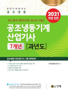 공조냉동기계산업기사 7개년 과년도(2021) 개정 5판