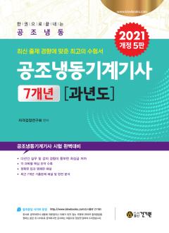 한권으로끝내는 공조냉동기계기사 7개년 과년도(2021) 개정 5판