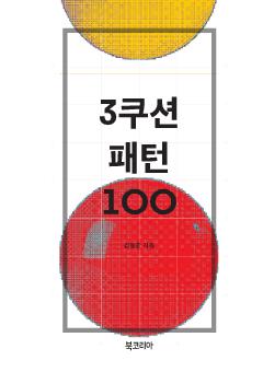 3쿠션 패턴 100