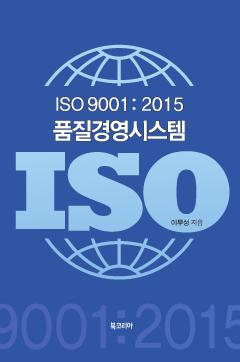 ISO 9001:2015 품질경영시스템