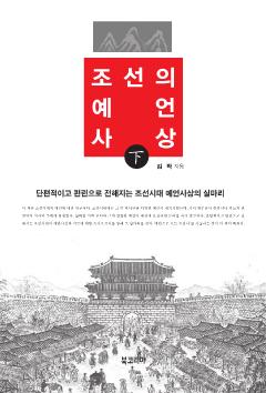 조선의 예언사상(하)