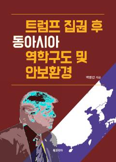 트럼프 집권 후 동아시아 역학구도 및 안보환경