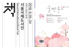 출판문화_2018년 4월호_vol. 628