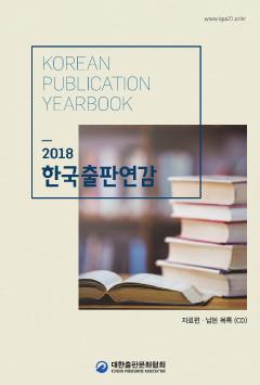 2018 한국출판연감