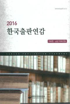 2016 한국출판연감