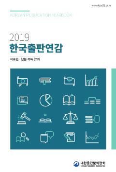2019 한국출판연감